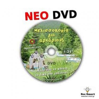 DVD Μελισσοκομία για αρχαρίους by www.bee-smart.gr