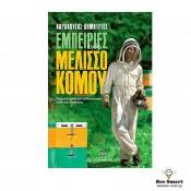 Μελισσοκομικά βιβλία
