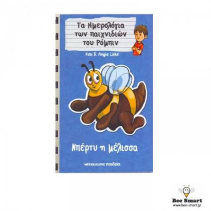 Μπέρτυ η Μέλισσα by www.bee-smart.gr