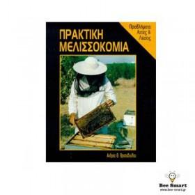 Πρακτική Μελισσοκομία
